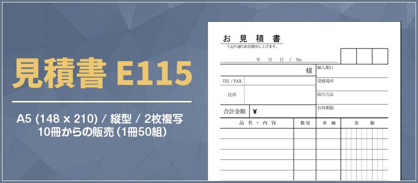 見積書 E115