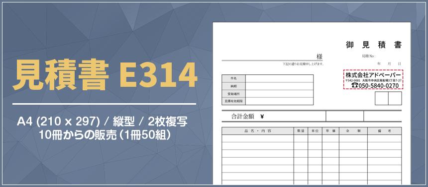 見積書 E314