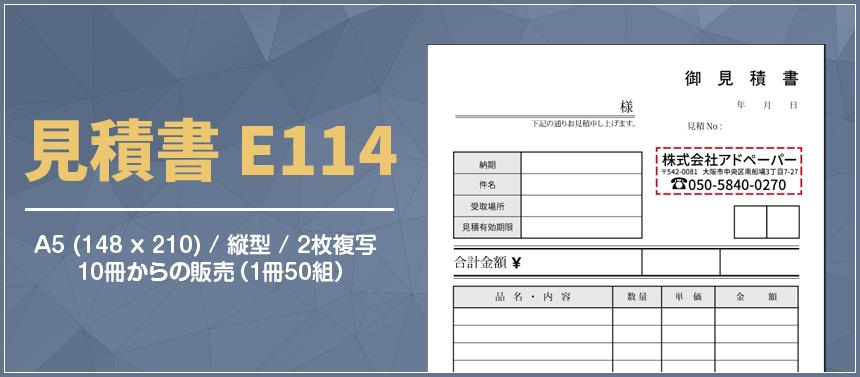 見積書 E114