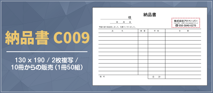 納品書 C009