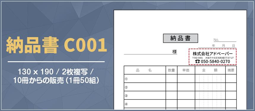 納品書 C001