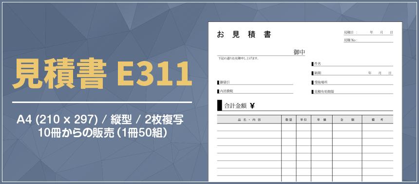 見積書 E311