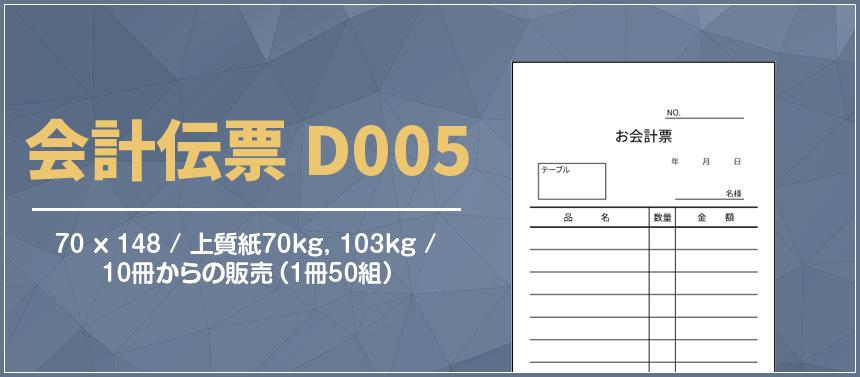 会計伝票 D005