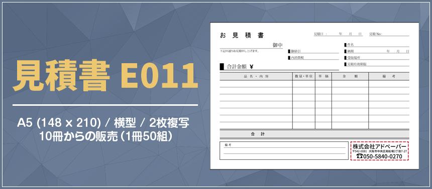 見積書 E011