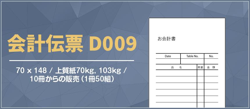会計伝票 D009