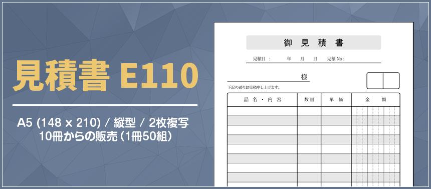 見積書 E110