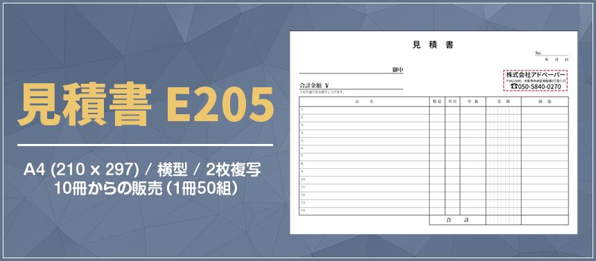 見積書 E205