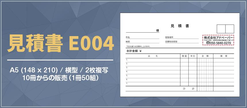 見積書 E004