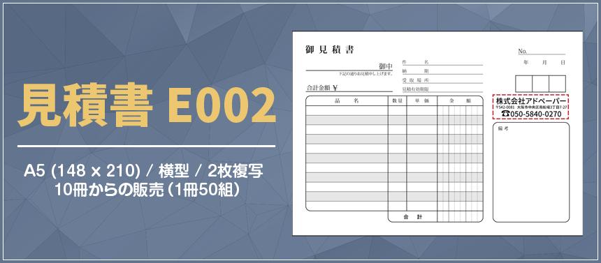 見積書 E002
