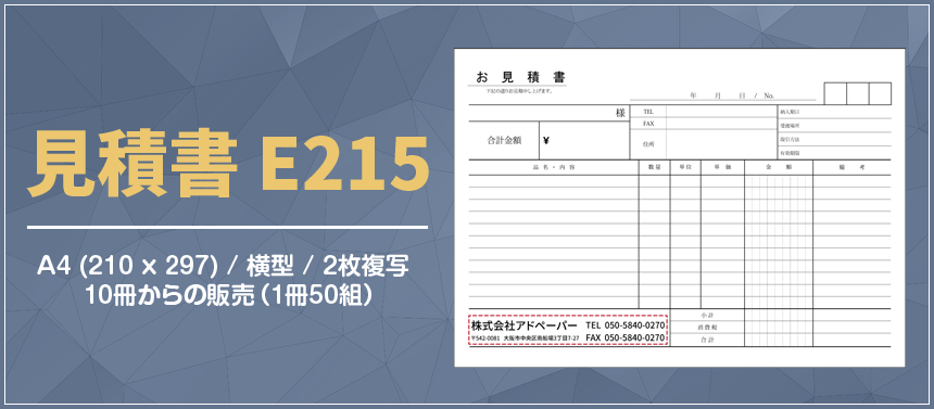 見積書 E215