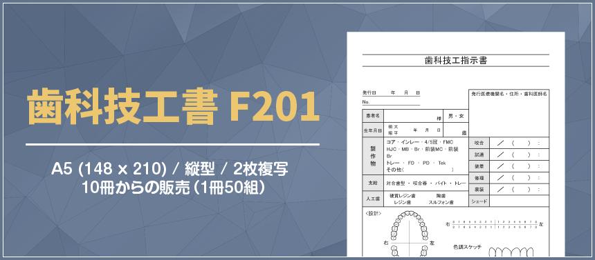歯科技工書 F201