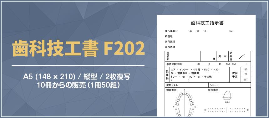 歯科技工書 F202